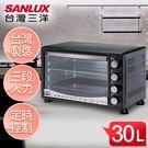 SANLUX台灣三洋 30L旋風式電烤箱...