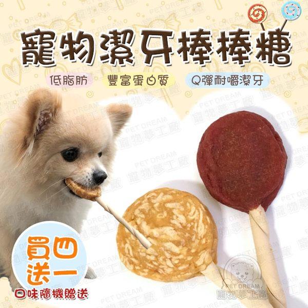 【買四送一】寵物潔牙棒棒糖 沛樂芙 潔牙棒棒糖 寵物棒棒糖 狗潔牙棒棒糖 狗棒棒糖 寵物零食
