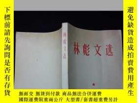二手書博民逛書店林彪文選(上)罕見:Y475 林彪 出版1968