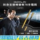 【晉吉國際】HANLIN-GBT6 防身金箍棒變焦T6手電筒