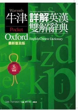 (教材王)(POD-NEW精裝版)牛津詳解英漢雙解辭典