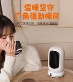 特惠暖風機取暖器電暖風機家用小型節能省電暖氣小太陽迷你速熱風電暖器