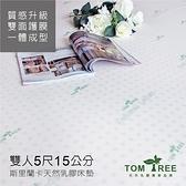 乳膠床墊 - 雙人5X6.2尺X15cm 頂級斯里蘭卡 - 雙面護膜【天然乳膠床墊】Tom Tree