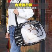 寵物背包透明貓包太空艙狗包貓箱貓籠子便攜外出包可折疊透氣貓包【奇貨居】