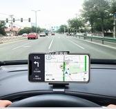 車載手機支架 車載手機車支架汽車用儀錶臺盤卡扣式夾子車上手機支撐架導航支架 伊芙莎