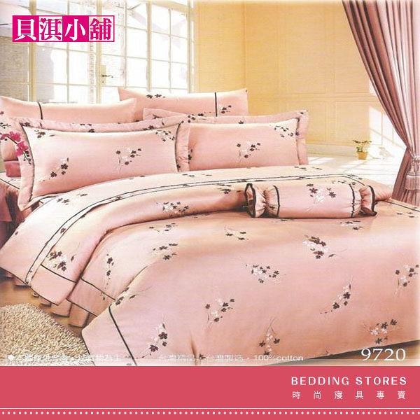 【貝淇小舖】 微笑MIT【9720】精梳棉單人鋪棉床罩五件組~