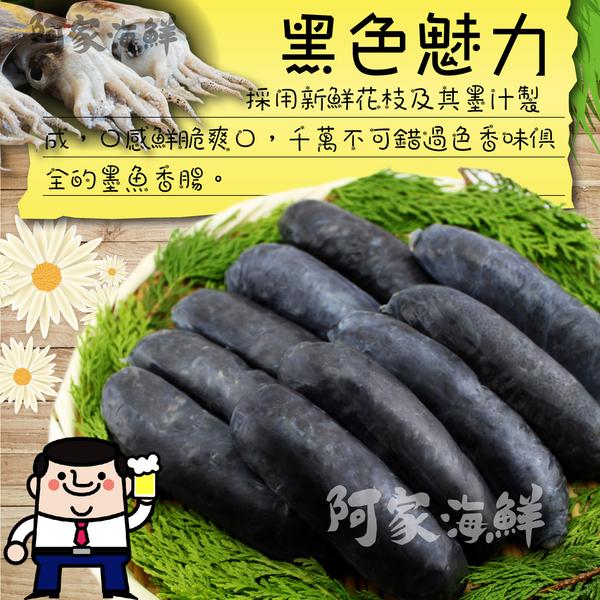 頂級墨魚香腸600g±5%/(10條/包)HACCP認證 新鮮大花枝塊 Q彈魚卵 香腸 墨魚 中秋 年菜 快速出貨