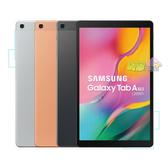 Samsung Galaxy Tab A 2019 10.1吋 ◤0利率,送專用皮套+保護貼+三角收納包◢ 八核心 平板 SM-T515 LTE版