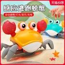 兒童電動自動感應螃蟹玩具動物會爬走仿真玩具抖音男孩女孩3-6歲4 格蘭小舖