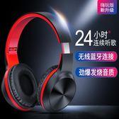 無線藍芽耳機頭戴式手機電腦運動音樂游戲耳麥  智聯
