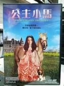 挖寶二手片-P25-059-正版DVD-電影【公主小馬】-菲歐娜派瑞 小比爾奧柏斯特 奧莉維亞史塔克(直購價