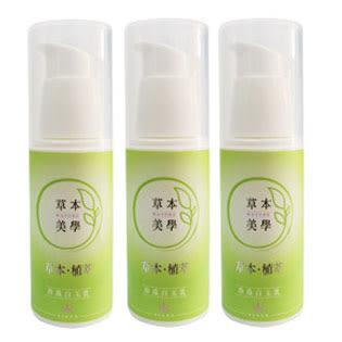 草本美學 珍珠白玉乳(30ml)x3~ 水透清肌.淨白肌膚. 緊緻毛孔~