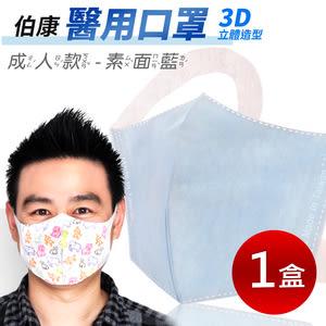 【買達人】伯康3D超彈力一體成型立體口罩-成人款素面藍(1盒共50片)
