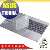 【Ezstick】ASUS T100 HA 專利透氣奈米銀抗菌TPU鍵盤保護膜
