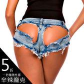 克妹Ke-Mei【AT53874】啊嘶!!男友不爽超性感大摟空破損牛仔短褲