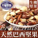 玻利維亞稀有野生巴西豆,天然生機堅果,不烘焙不油炸 硒元素含量最高的堅果,口感鬆脆濃郁,天然原味香氣