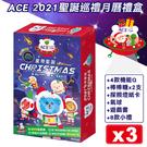 ACE 2021聖誕巡禮月曆禮盒 軟糖禮盒X3盒 (星際聖誕版) (聖誕禮物 交換禮物) 專品藥局【2019958】