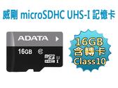 【3期零利率】全新 威剛 ADATA Premier 16G C10 microSDHC TF UHS-I U1 Class10  記憶卡含轉卡