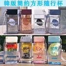 新款 簡約方形隨行杯 350ml 印花隨行果汁杯 水壺 運動水壺 防漏好攜帶