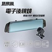 [路易視] FX6 電子後視鏡行車紀錄器 後照鏡雙鏡頭行車紀錄器