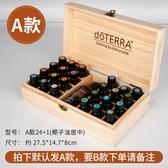 精油收納 doTERRA多特瑞精油架木制盒子收納盒實木儲存箱24 1格可放椰子油 瑪麗蘇