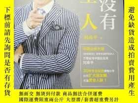 全新書博民逛書店【簽名本】天下沒有陌生人Y20525 劉希平 著 北京聯合出版公