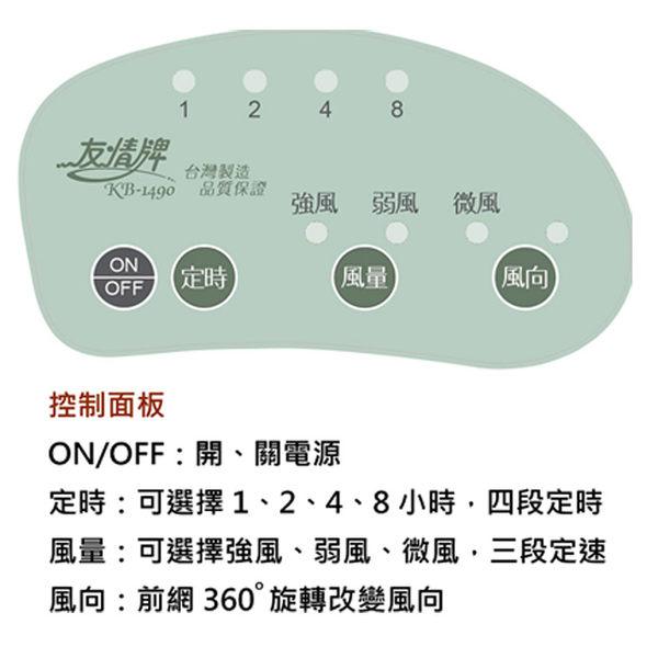 【友情牌】 友情14吋定時節能箱扇 KB-1490