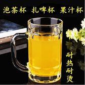 耐熱玻璃茶杯子 帶把手玻璃杯扎啤杯啤酒杯茶樓茶杯果汁杯印LOGO禮物限時八九折