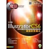 Illustrator CS6繪圖創意魔法