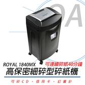 【高士資訊】ROYAL 1840MX 高保密 短碎型 碎紙機 1840 另售3940MCX