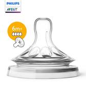 PHILIPS AVENT親乳感防脹氣奶嘴雙入裝 快流量 (6M+ 四孔四號嘴)SCF654/23