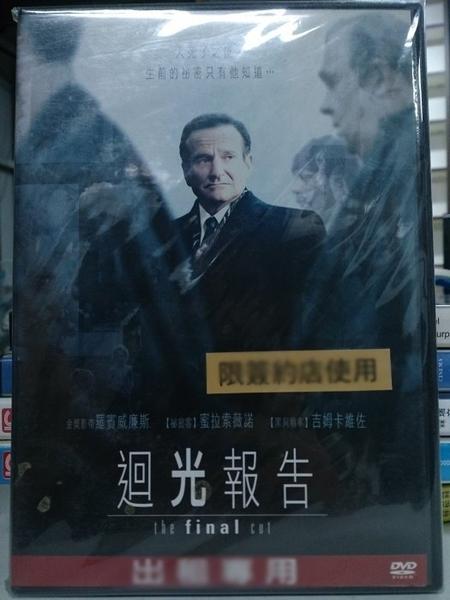 挖寶二手片-H45-002-正版DVD-電影【迴光報告】-羅賓威廉斯 蜜拉索薇諾 吉姆卡維佐(直購價)