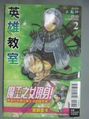 【書寶二手書T8/一般小說_GFZ】英雄教室 2_新木伸_輕小說