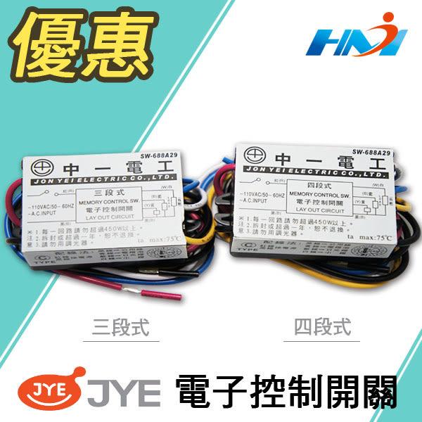 IC電子控制開關/ 通風扇、電燈控制開關 /三段式電子開關控制/四段式電子控制開關/ 附線路圖