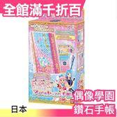日本偶像學校銀河筆記本授予3張小剛機遊戲玩伴交換禮物【小福部屋】