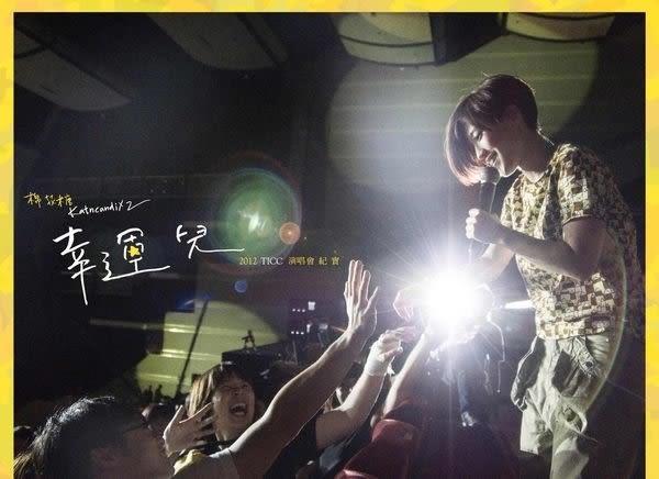 棉花糖 幸運兒 2012 TICC演唱會紀實 DVD(購潮8)