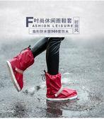 防雨鞋套中筒女防水防滑加厚底耐磨腳套男步行戶外旅游便攜 享購