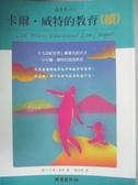 【書寶二手書T4/進修考試_LEJ】卡爾.威特的教育(續)_小卡爾.威特