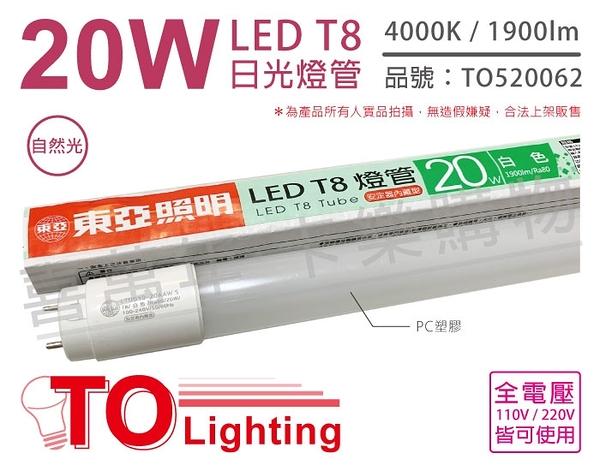 TOA東亞 LTU010-20AAW LED T8 20W 4000K 自然光 4尺 全電壓 日光燈管 塑膠燈管  TO520062