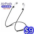 Airpods防丟繩53公分 3代通用款 蘋果無線藍牙耳機掛繩 耳機防丟掛繩 耐拉扯柔軟矽膠 孔徑4.5mm