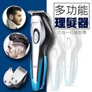 免運費 多功能家用充電式電鬍刀 電動剃刀 美髮器 推剪理髮器 刮鬍刀 理髮器 理髮刀 鼻毛刀