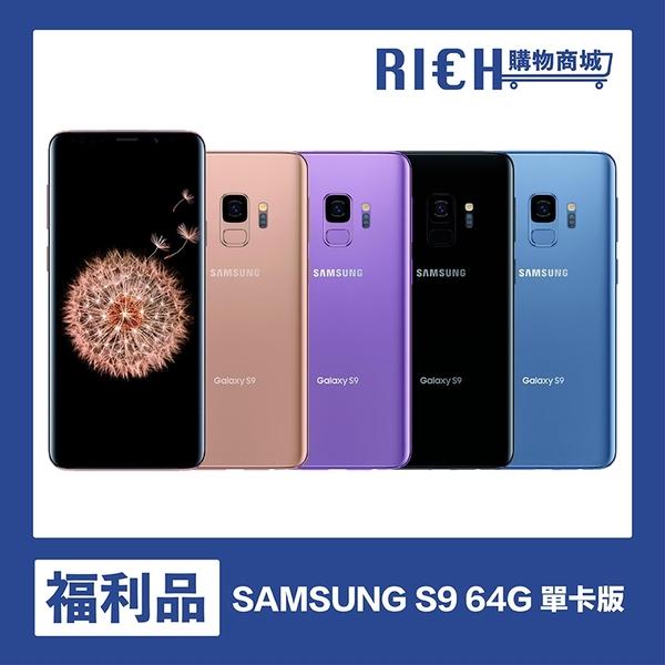 【優質福利機】SAMSUNG Galaxy S9 三星 旗艦 64G 單卡版 保固一年