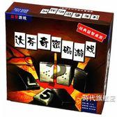 達芬奇密碼桌遊兒童成人休閒聚會卡牌游戲中文版兩人2人益智玩具(一件免運)