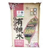 富里有機糙米1.8kg★嚴格檢驗合格認證