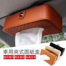 【葉子小舖】車用夾式衛生紙盒/衛生紙盒/車子專用/時尚/菱紋質感