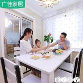 餐桌 廣佳餐桌椅組合簡約現代餐桌長方形家用飯桌小戶型吃飯桌子4人【全館九折】