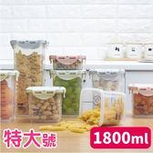 廚房用品 北歐風方形密封雜糧罐-1800ml-特大號 【KFS134】收納女王