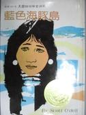 【書寶二手書T9/兒童文學_OOU】藍色海豚島_Scott o dell