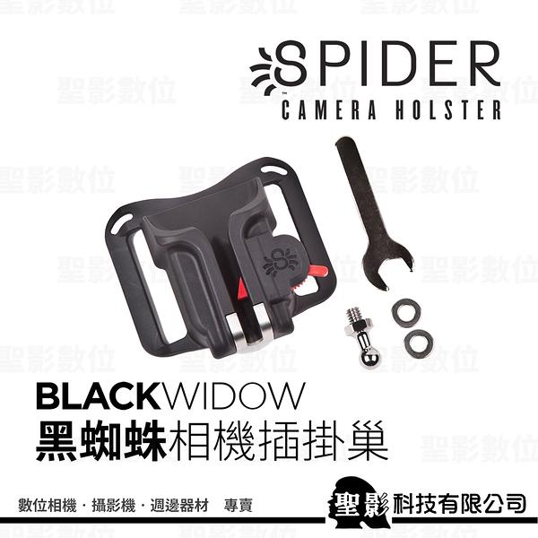 Spider Black Widow Holster 黑蜘蛛相機掛巢 立福公司貨