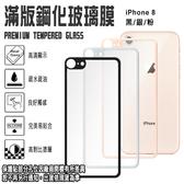 9H滿版 背面 亮面 4.7吋 iPhone 8/i8 背貼 鋼化玻璃保護貼/高清透/強化玻璃
